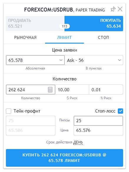 order_ticket_1