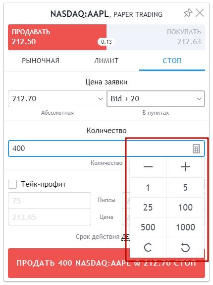 order_ticket_11