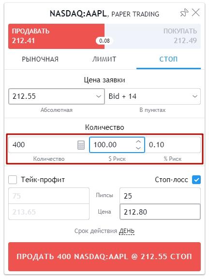 order_ticket_12
