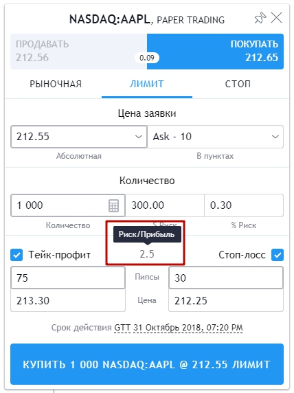 order_ticket_17