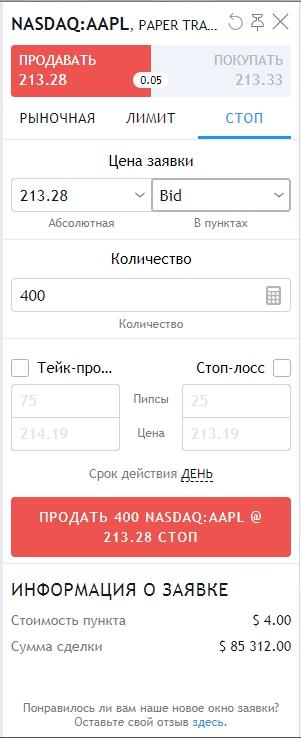 order_ticket_2