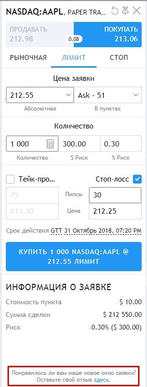 order_ticket_20