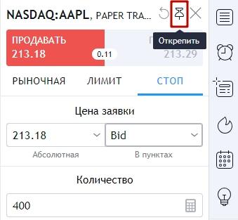 order_ticket_3
