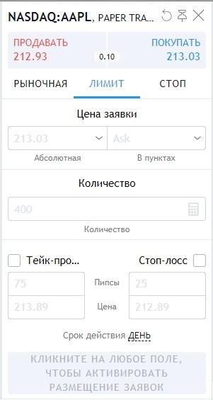 order_ticket_6