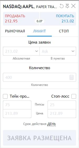 order_ticket_8