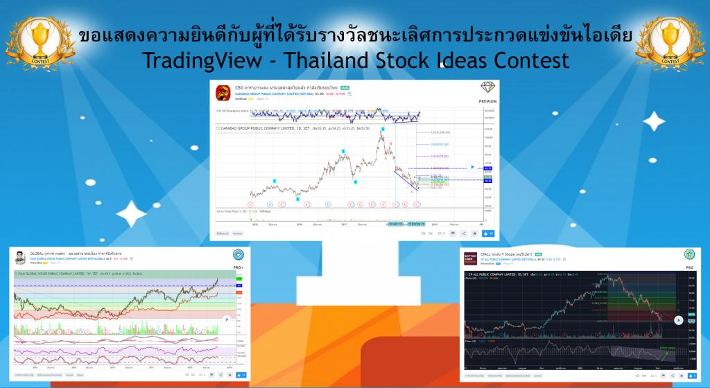 winner-thailand-stock-ideas-contest