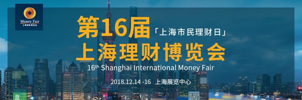 moneyfair_shanghai